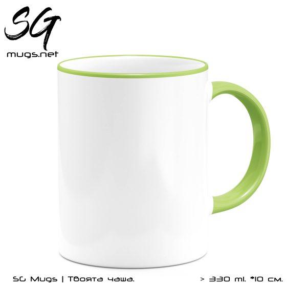 Керамична чаша с цветна дръжка и ринг - 330 мл.